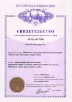 Сертификат на программное обеспечение мониторинга транспорта и контроля топлива «Скаут-Эксплоре 3»