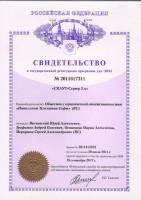 Сертификат на программное обеспечение мониторинга транспорта и контроля топлива «Скаут-Сервер 3»