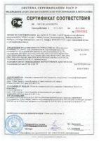 """Сертификат на терминалы СКАУТ """"MT-700"""""""