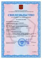 """Свидетельство гос реестра на расходомеры """"DFM"""" Технотон"""