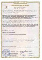 """Сертификат соответствия ТР ТС """"О безопасности колесных транспортных средств"""""""