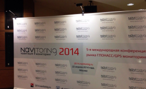 Навиторинг-2014
