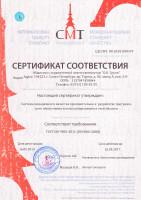 Сертификат ISO 9001 О.К. Групп