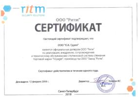 Сертификат дилера РИТМ